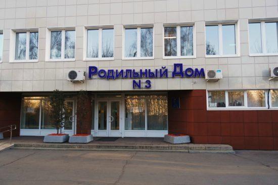 организация красивой выписки из роддома №3 в Москве